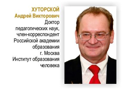 Хуторской А.В. Курсы в Москве для педагогов
