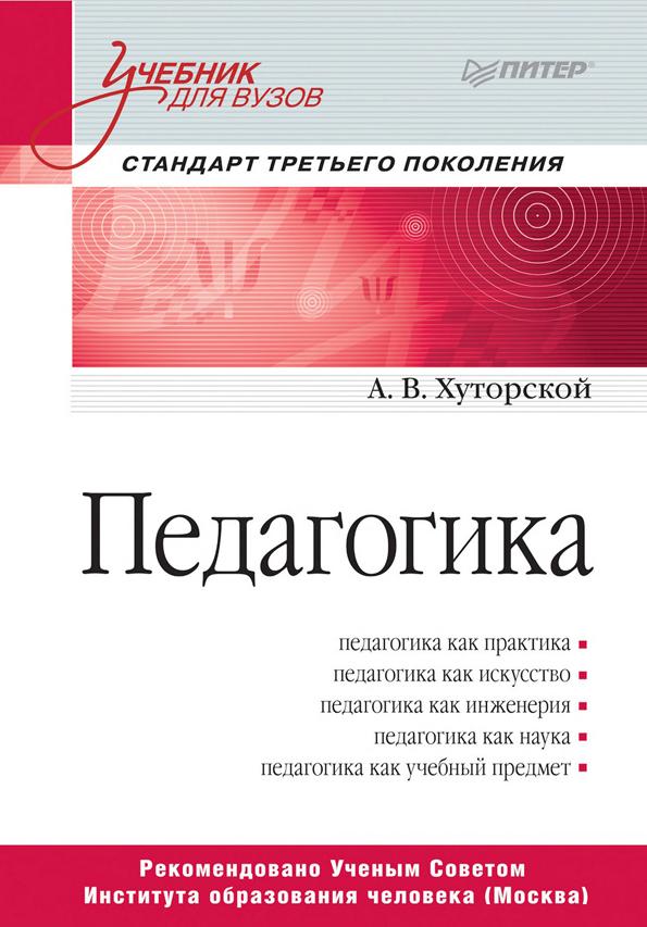 А.В.Хуторской. Педагогика