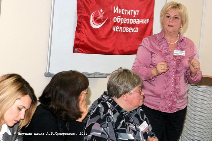 Стажировки, Институт образования человека (Москва)